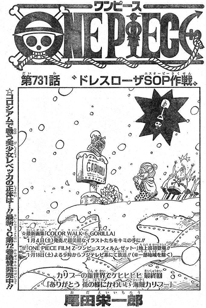 ONE PIECE73巻 第731話「ドレスローザSOP作戦」